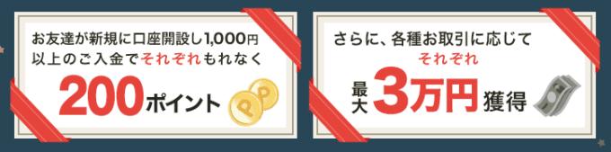 【家族・友達紹介限定】楽天証券「200ポイント・最大3万円キャッシュバック」キャンペーン