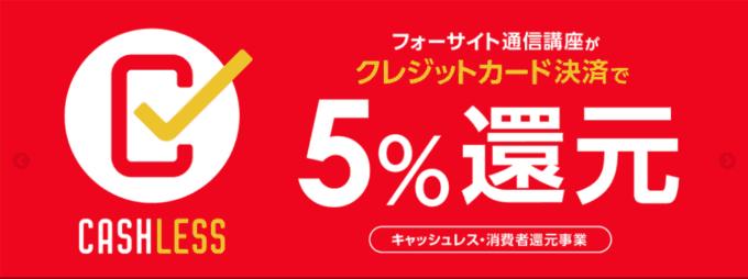【クレジットカード決済限定】フォーサイト「5%OFF」還元キャンペーン