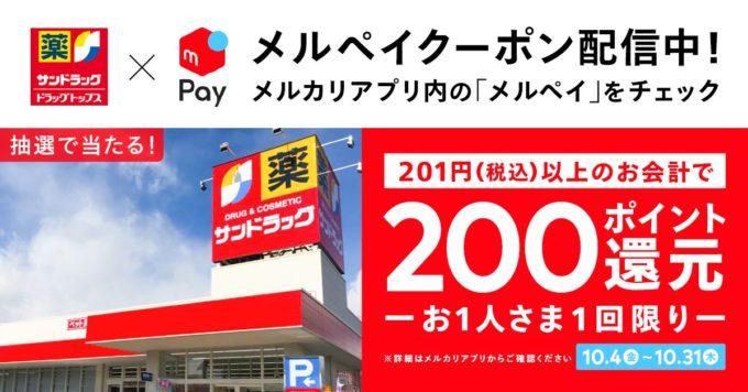 【メルペイ(メルカリ)限定】サンドラッグ「各種割引」クーポン・キャンペーン