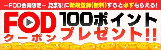 【たまる!新規無料登録限定】FODプレミアム電子書籍「100ポイント」割引クーポン