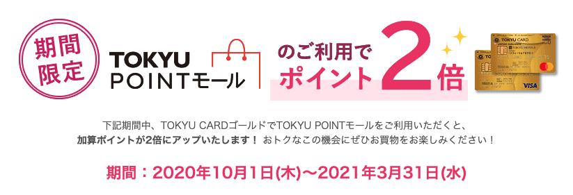 【東急ポイントモール限定】東急ゴールドカード「ポイント2倍」還元キャンペーン