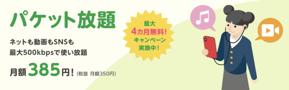 【パケット放題限定】mineo(マイネオ)「最大4ヶ月無料」キャンペーン