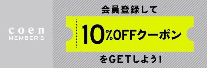 【新規会員登録限定】coen(コーエン)「10%OFF」割引クーポン