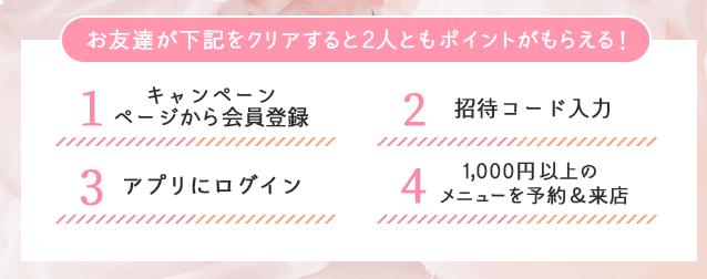 【招待コード入力限定】ホットペッパービューティー「1000円クーポン・ポイント」友達紹介キャンペーン
