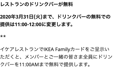 【IKEA Family会員限定】IKEA(イケア)「ドリンクバー無料」メンバー特典