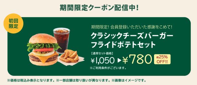 【アプリ限定】フレッシュネスバーガー「各種」割引クーポン