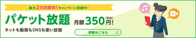 【パケット放題限定】mineo(マイネオ)「最大2ヶ月無料」キャンペーン