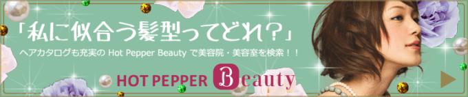 【誕生日月限定】ホットペッパービューティー「バースデー割引クーポン」美容室一覧