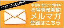 【メルマガ限定】フォーサイト「各種」お得情報