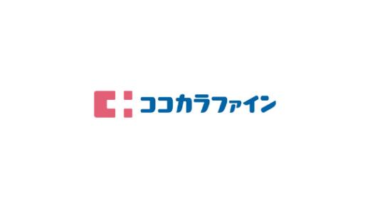 【最新】ココカラファイン割引クーポン・キャンペーンまとめ