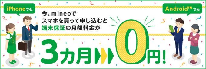 【端末安心保証限定】mineo(マイネオ)「3ヶ月0円」加入促進キャンペーン