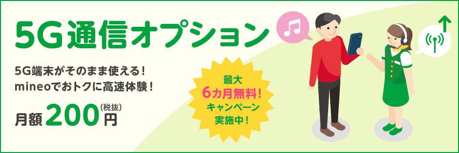 【5G通信オプション限定】mineo(マイネオ)「最大6ヶ月無料」キャンペーン