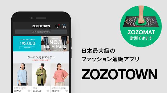 【アプリ限定】ZOZOTOWN「各種割引」クーポン