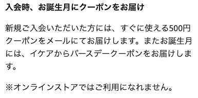 【IKEA Family会員限定】IKEA(イケア)「お誕生日月500円OFF」バースデークーポン