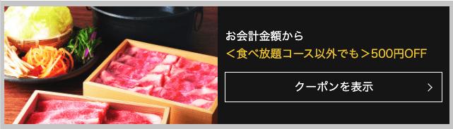 【ドコモ限定】しゃぶしゃぶ温野菜「500円OFF」割引クーポン