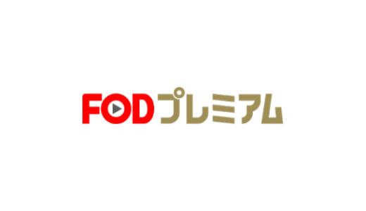 【最新】FODプレミアム無料キャンペーン・割引クーポンまとめ
