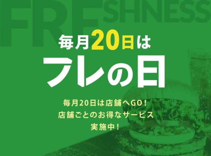 【毎月20日限定】フレッシュネスバーガー「各種割引」お得なサービス