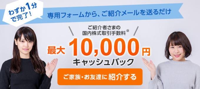 【家族・友達紹介限定】SBI証券「最大10000円キャッシュバック」キャンペーン