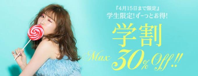【期間限定】STLASSH(ストラッシュ)「最大30%OFF」学割(学生限定)キャンペーン