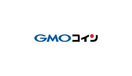 【最新】GMOコイン口座開設キャンペーンまとめ