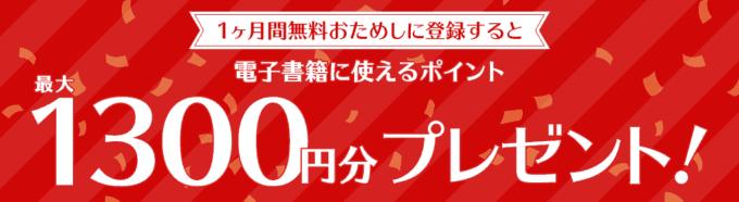【期間限定】FODプレミアム電子書籍「最大1300円分ポイント無料」キャンペーン