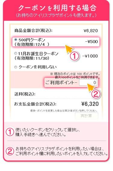 【使い方】アイリスプラザのクーポン利用方法