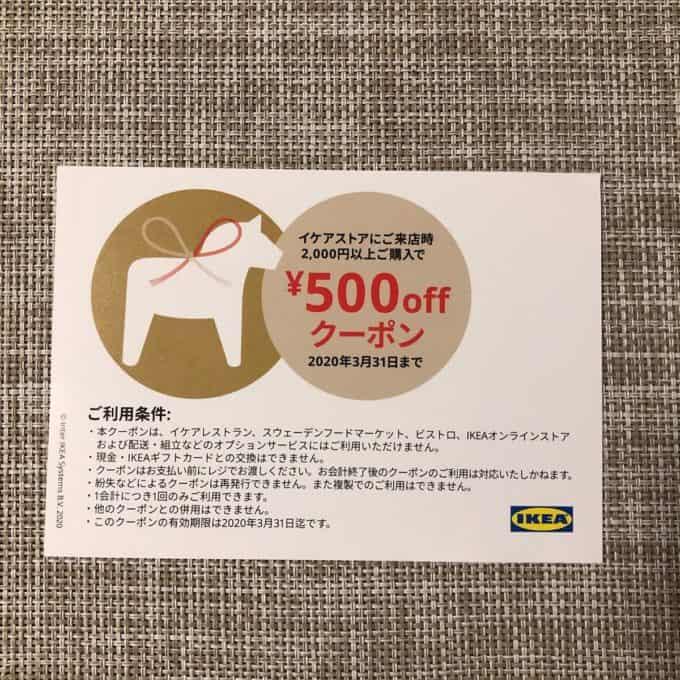 【オークション・フリマ】IKEA(イケア)「500円OFF」ウェルカムクーポン