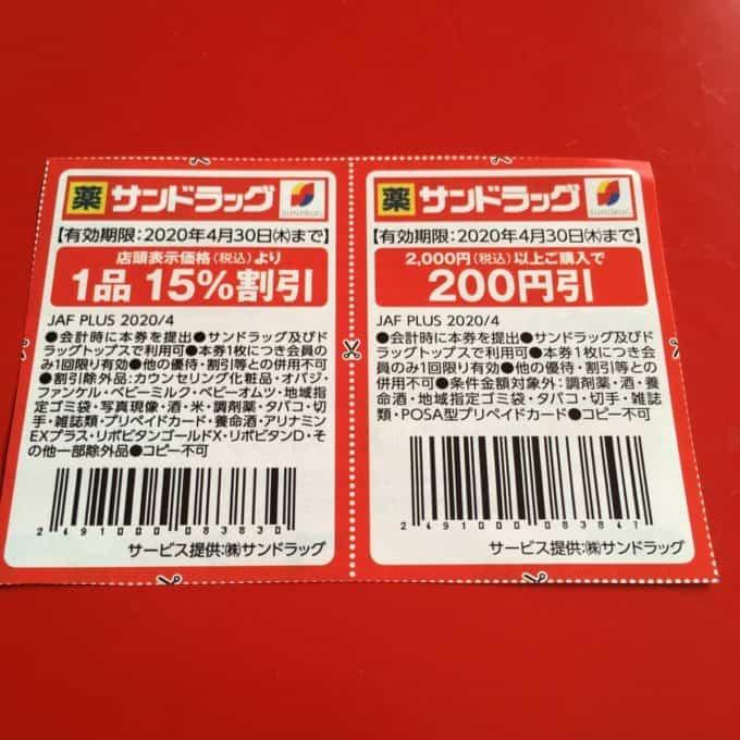 【オークション・フリマ】サンドラッグ「15%OFF・200円引」割引クーポン