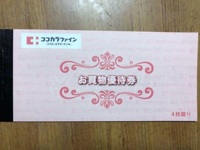 【オークション・フリマ】ココカラファイン「各種割引」クーポン・お買い物優待券