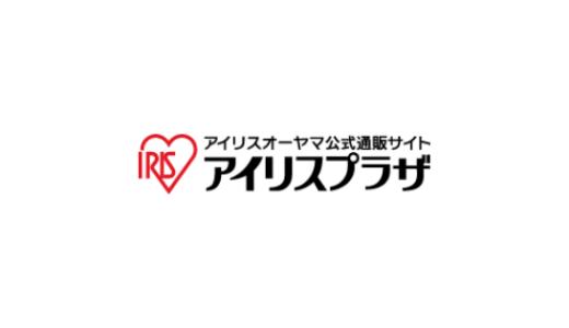 【最新】アイリスプラザクーポン・キャンペーンセールまとめ
