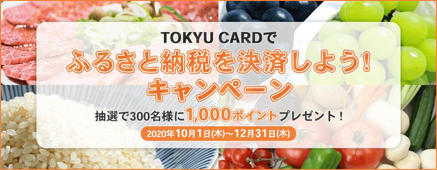 【ふるさとパレット限定】東急カード会員「各種ポイント還元」キャンペーン