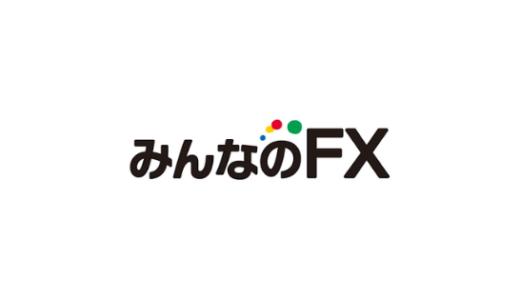 【最新】みんなのFX口座開設キャンペーンまとめ