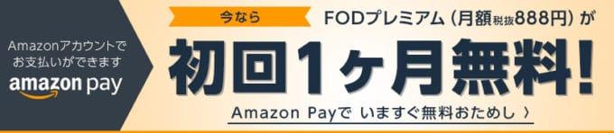 【Amazon Pay限定】FODプレミアム「初回1ヶ月無料」キャンペーン