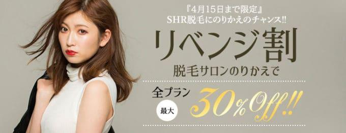 【期間限定】STLASSH(ストラッシュ)「全プラン最大30%OFF」リベンジ割(乗り換え割)キャンペーン