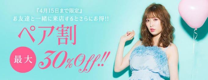 【期間限定】STLASSH(ストラッシュ)「最大30%OFF」ペア割(一緒に来店割)キャンペーン