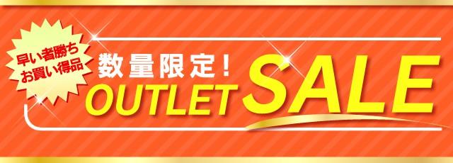【数量限定】アイリスプラザ「アウトレット」セール