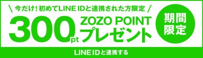 【LINE限定】ZOZOTOWN「300ポイント」クーポンキャンペーン