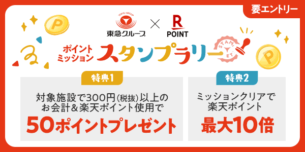 【エントリー限定】東急カード「楽天ポイント」キャンペーン