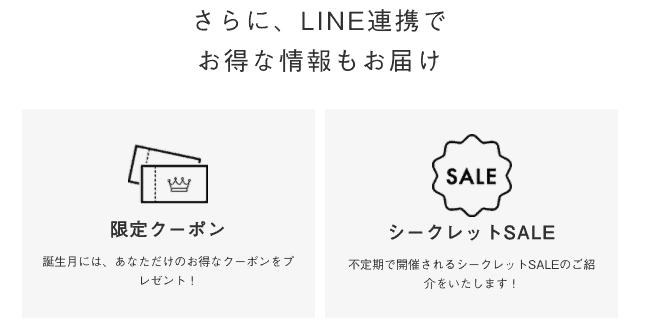【LINE限定】BOTANIST(ボタニスト)「各種割引」クーポン・シークレットセール