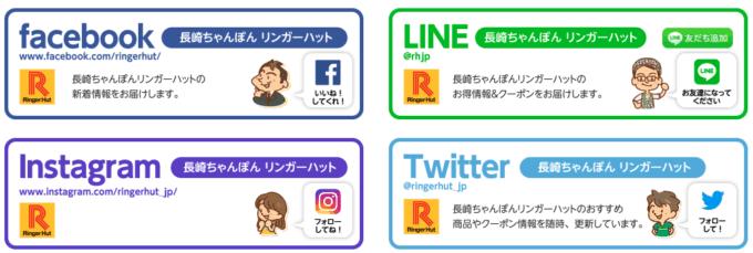 【SNS限定】リンガーハット「各種割引」クーポン・キャンペーン