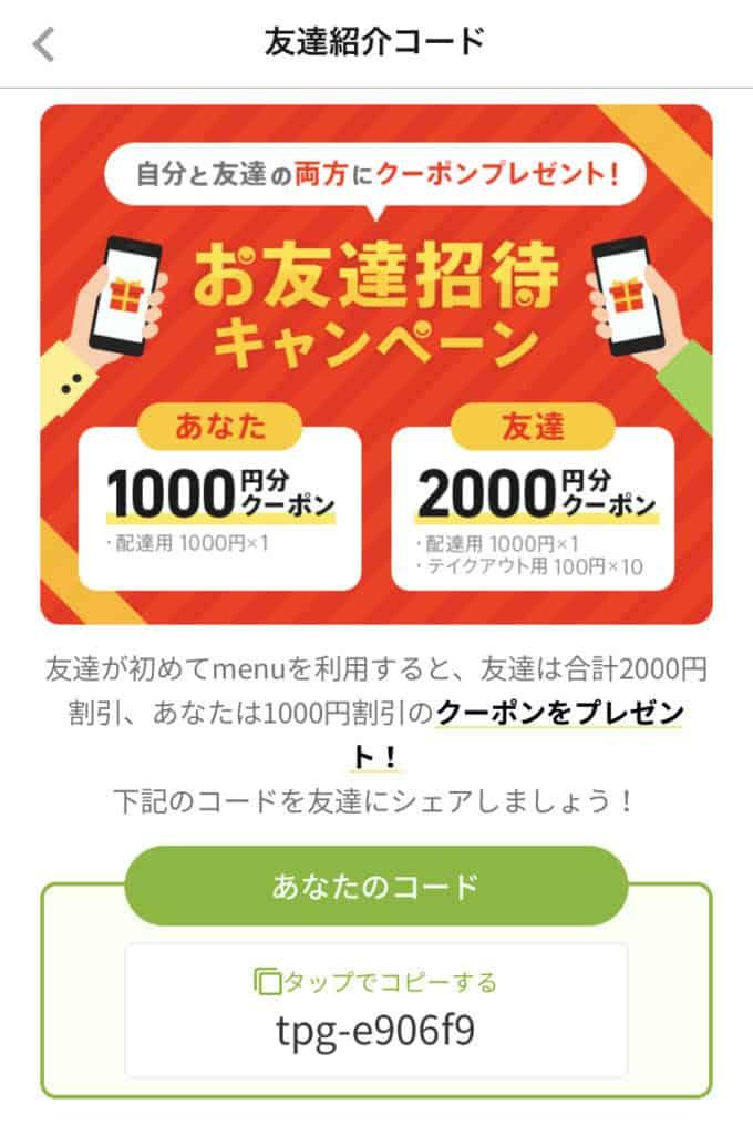 【友達招待コード限定】menu(メニュー)「2000円OFF(1000円OFF+100円OFF×10回)」クーポンコード