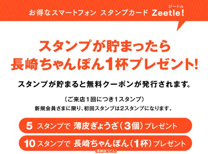 【Zeetle(ジートル)限定】リンガーハット「スタンプカード」無料クーポン