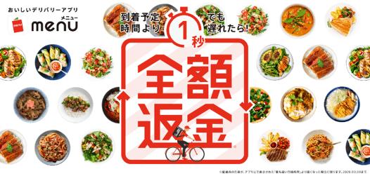 【期間限定】menu(メニュー)「全額返金」配達遅延クーポン・キャンペーン