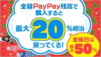 【金曜日限定】ebookjapan「最大50%OFF」週末クーポン