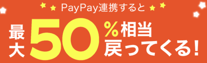 【PayPay連携限定】ebookjapan「最大50%OFF」還元キャンペーン