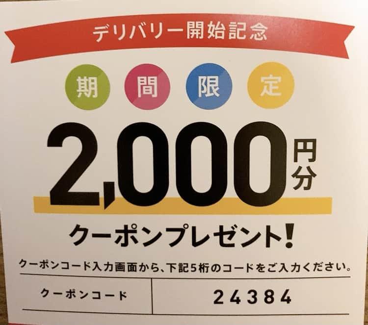 【はがき限定】menu(メニュー)「2000円OFF」割引クーポンコード