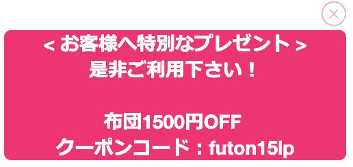 【キャンペーンページ限定】リナビス「1500円OFF」割引クーポンコード