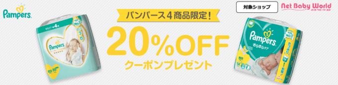 【期間限定】パンパース「20%OFF」割引クーポン