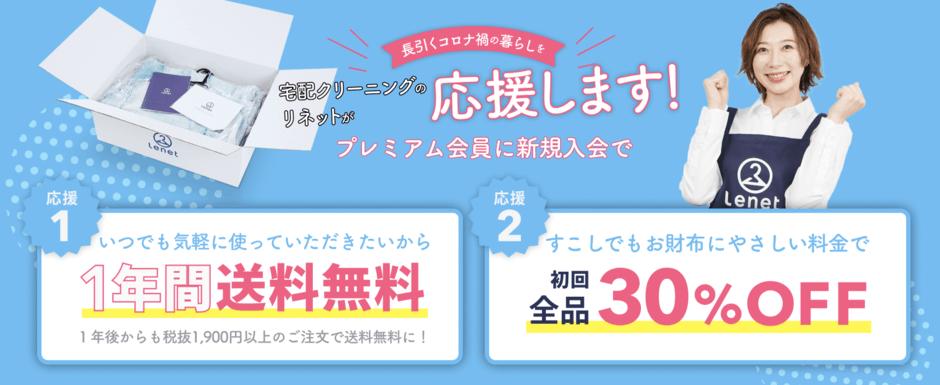 【期間限定】リネット「1年間送料無料・初回30%OFF」応援キャンペーン