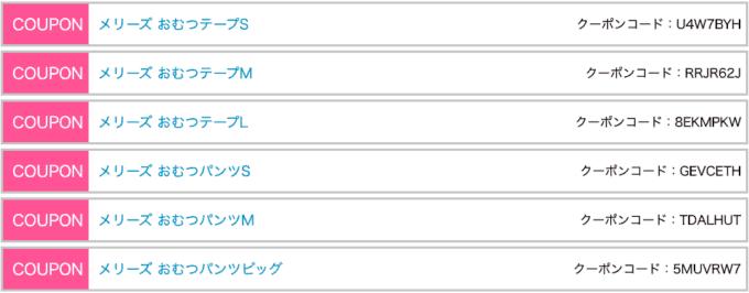 【ロハコ限定】メリーズ「各種」割引クーポン